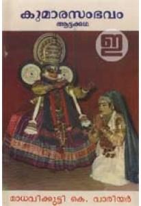 Kumarasambhavam Aattakatha (Old Edition)