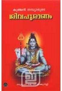 Kunchan Nambiarude Sivapuranam