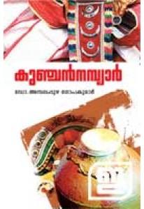 Kunchan Nambiar (Old Edition)
