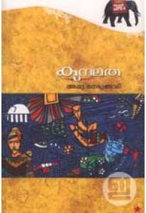 Kundalatha