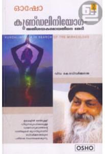 Kundalini Yoga: Athisayakaramayathine Thedi