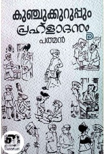 Kunjukuruppum Prahladanum