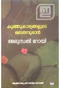Kunju Kaaryangalude Odeythampuran