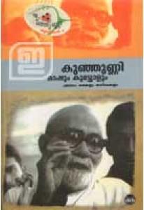 Kunjunni Kruthikal (in 2 Volumes)