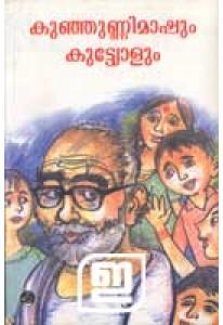 Kunjunnimashum Kuttyolum
