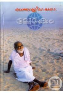 Kunjunni Mashude Lokam (Old Edition)
