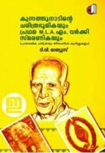 Kunnathunaadinte Charitrabhoomikayum Prathama MLA Varkey Smaranikayum