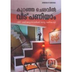 Kuranja Chelavil Veedu Paniyam