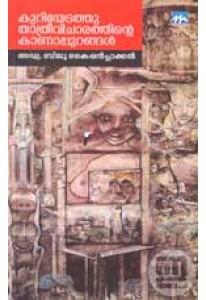 Kuriyedathu Thathri Vicharathinte Kaanappurangal