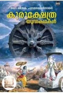 Kurukshetra Yudhakathakal