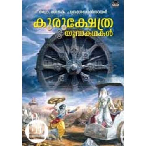 kurukshetra film song list harmniticmp3