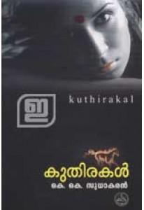 Kuthirakal