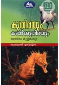 Kuthirayum Kadalkuthirayum