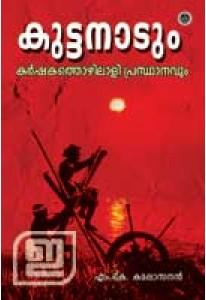 Kuttanadum Karshakathozhilali Prasthanavum