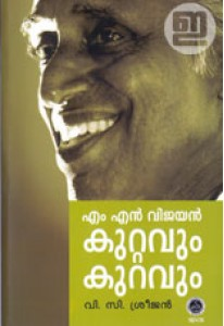 M N Vijayan: Kuttavum Kuravum