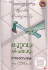 Kuttavum Sikshayum (Chintha Edition)