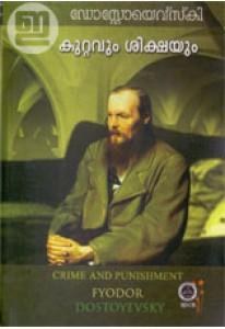 Kuttavum Sikshayum (NBS Edition)