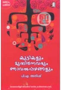 Kuttikalum Muthirnnavarum Njaval Pazhangalum