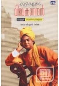 Kuttikalude Vivekanandan