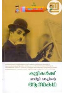 Kuttikalkku Charlie Chaplinte Athmakatha