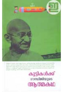 Kuttikalkku Gandhijiyude Athmakatha