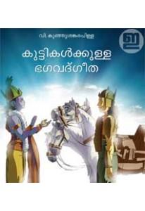Kuttikalkkulla Bhagavad Gita