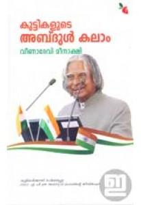 Kuttikalude Abdul Kalam