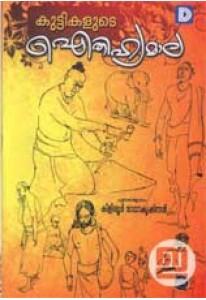 Kuttikalude Aithihyamala