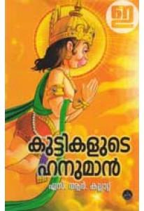 Kuttikalute Hanuman