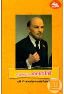 Kuttikalude Lenin