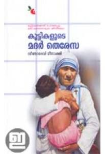 Kuttikalude Mother Theresa