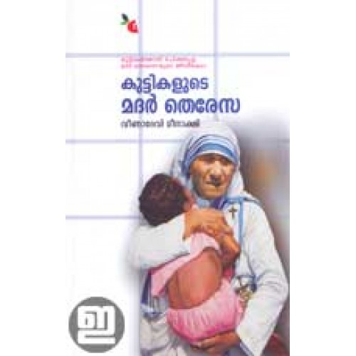 mother teresa essays kuttikalude mother theresa indulekha kerala s no online kuttikalude mother theresa