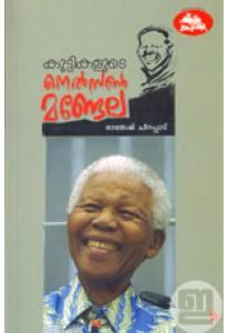 Kuttikalude Nelson Mandela