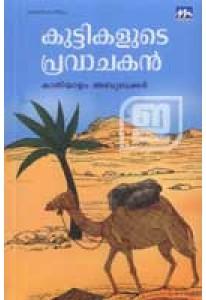 Kuttikalude Pravachakan