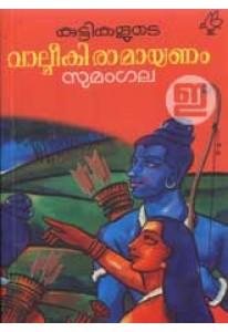 Kuttikalude Valmiki Ramayanam