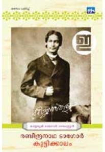 Kuttikkaalam Rabindranath Tagore(Mathrubhumi Edition)