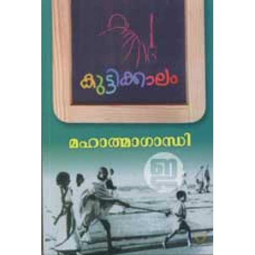 childhood of mahatma gandhi in malayalam Nathuram godse at his trial for the murder of mahatma gandhi born: ramachandra vinayak godse 19 may 1910 baramati, pune district, bombay presidency, british india.