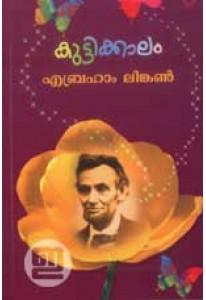 Kuttikkaalam Abraham Lincoln