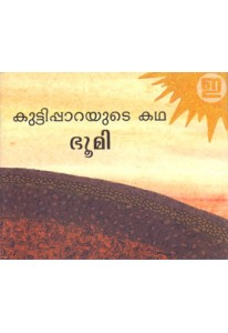 Kuttippaarayude Katha: Bhoomi