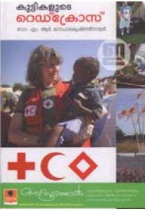 Kuttikalude Red Cross