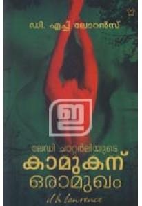Lady Chatterliyute Kamukanu Oramukham (Old Edition)