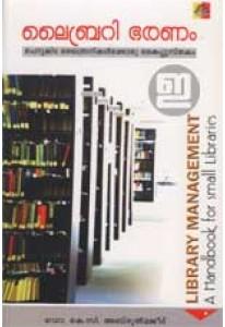 Library Bharanam