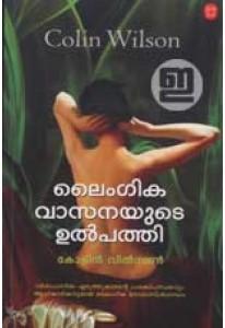 Laimgika Vasanayude Ulpathi
