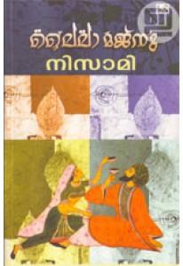 Laila Majnu (Malayalam)