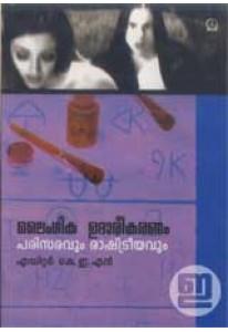 Laimgika Udareekaranam: Parisaravum Rashtreeyavum