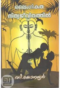Laingikatha Nithyajeevithathil