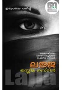 Lajja (Malayalam)