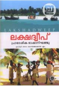 Lakshadweep Pradesikabhasha Nighandu (Old Edition)