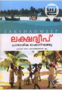 Lakshadweep Pradesikabhasha Nighandu