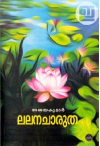 Lalanachaarutha
